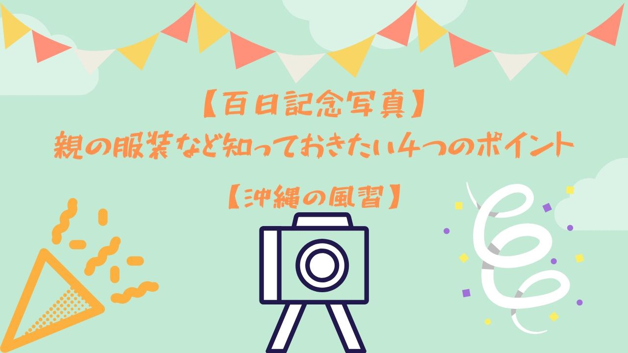 百日記念写真の画像