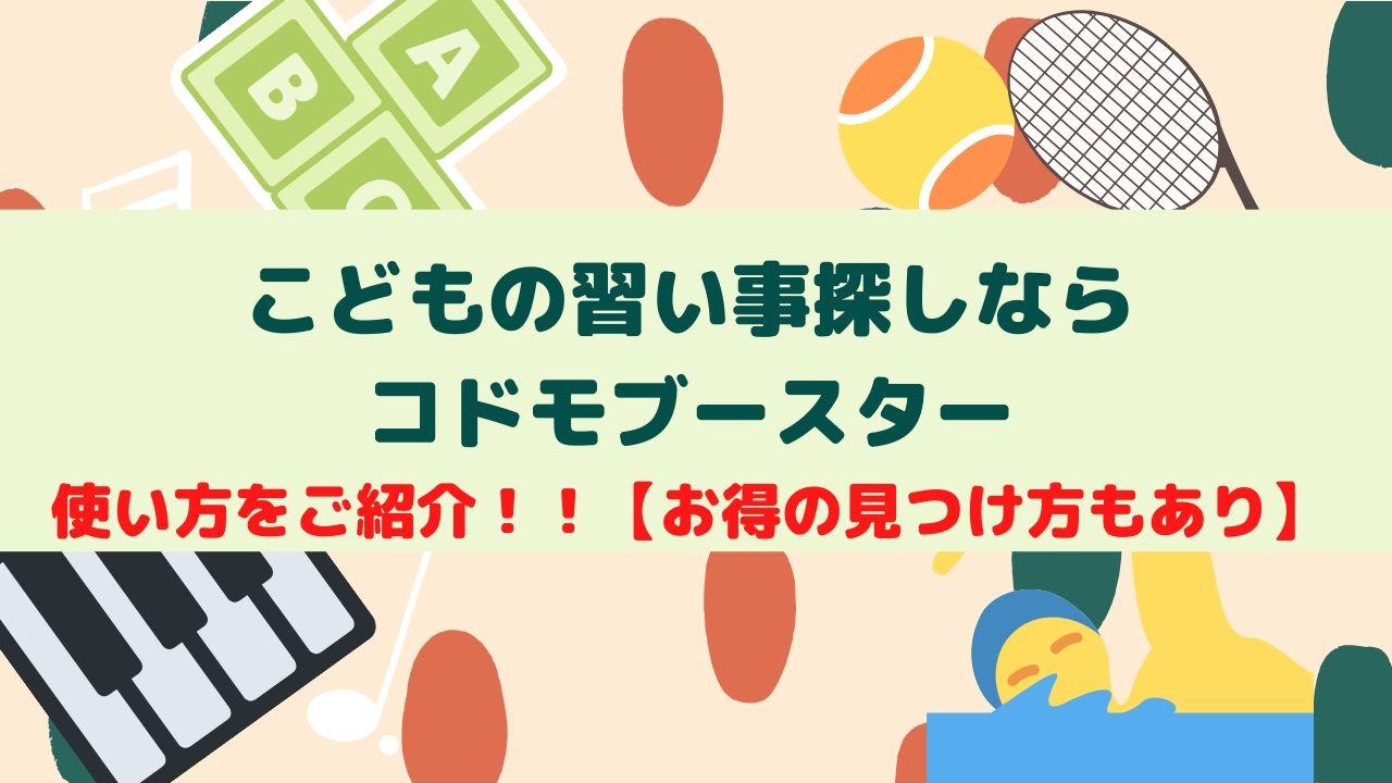 kodomobooster-naraigoto-sagashikata