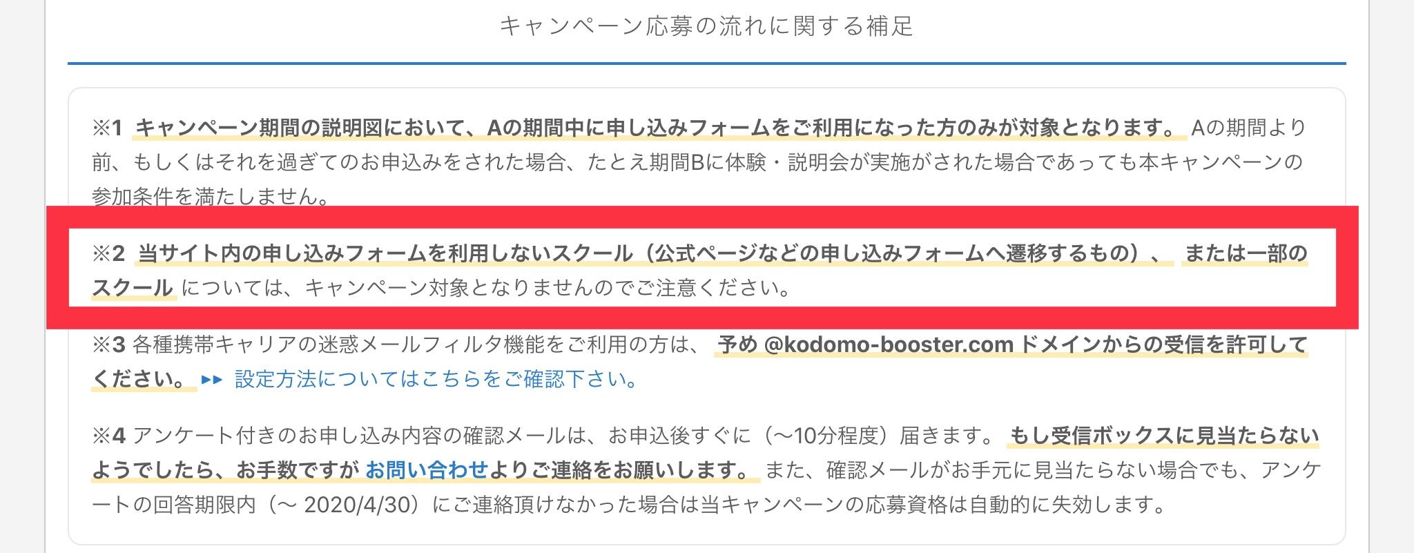 kodomobooster-campign-chuuiten