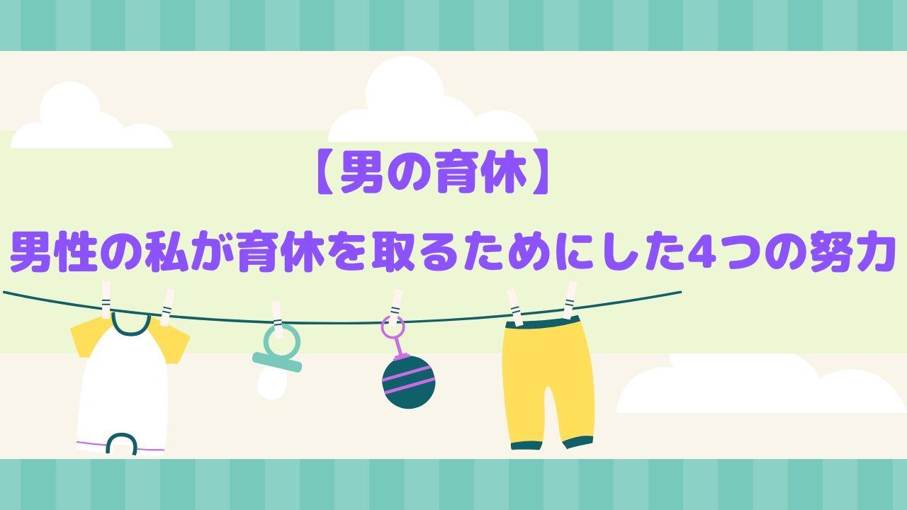 senkakumono-danseiikukyu-4tuno-doryoku