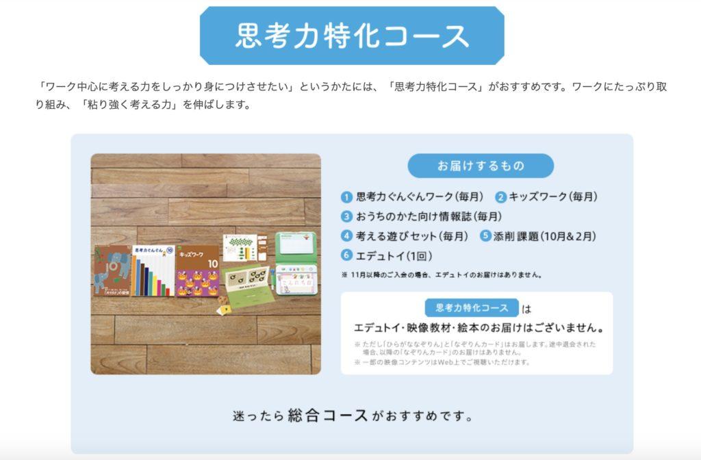 kodomochallenge-step-sikouryoutokka-course-kyousai