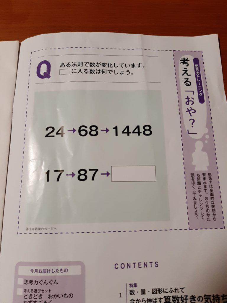 kodomo-Challenge-sikouryoku-tokka-course-quiz
