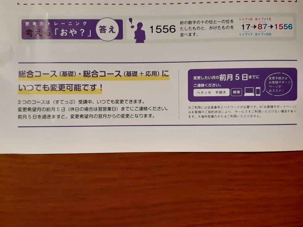 kodomo-Challenge-sikouryoku-tokka-coursechange-anytime-ok-for-Customer support