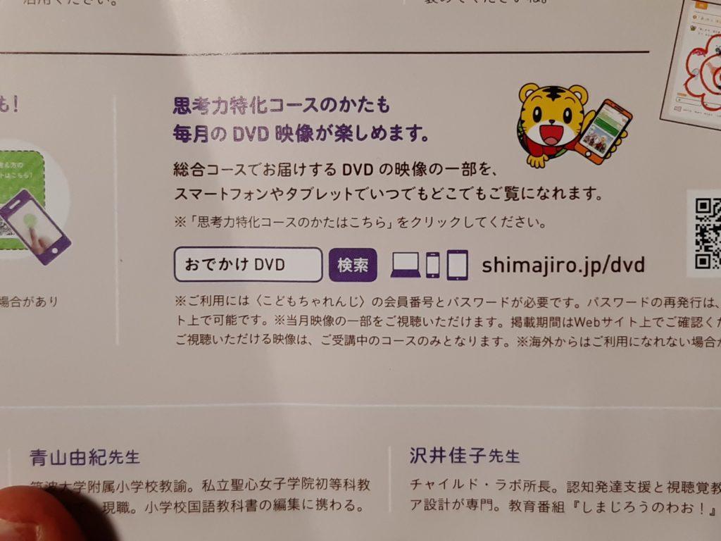 kodomo-Challenge-sikouryoku-tokka-course-dvd-mireru