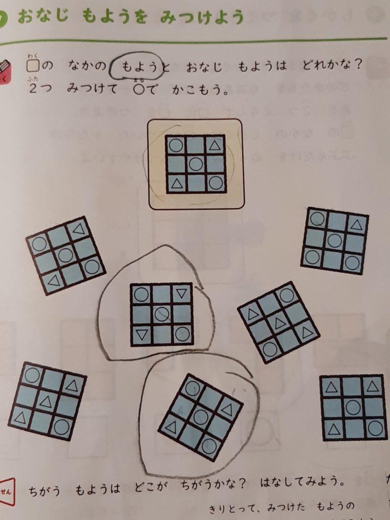 kodomo-Challenge-sikouryoku-tokka-course-work-Group division