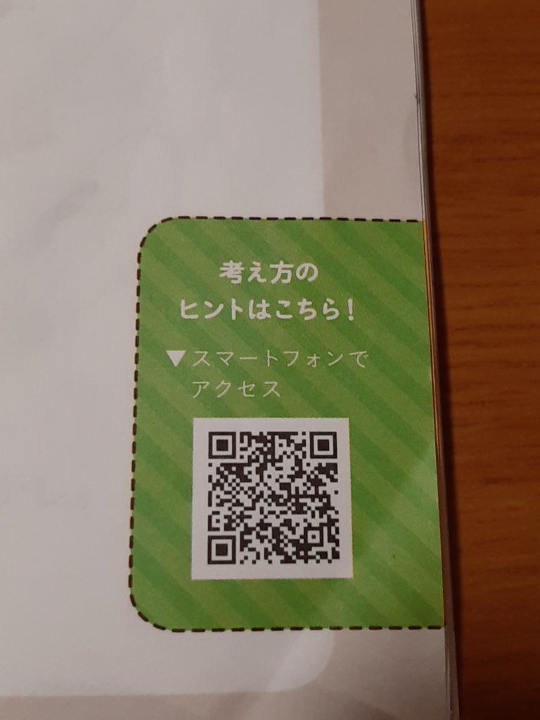 kodomo-Challenge-sikouryoku-tokka-course-QRchord