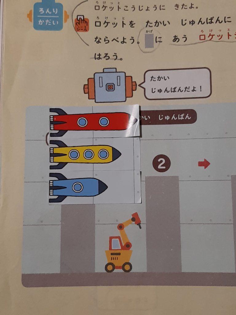 kodomo-Challenge-sikouryoku-tokka-course-work-Compareheight