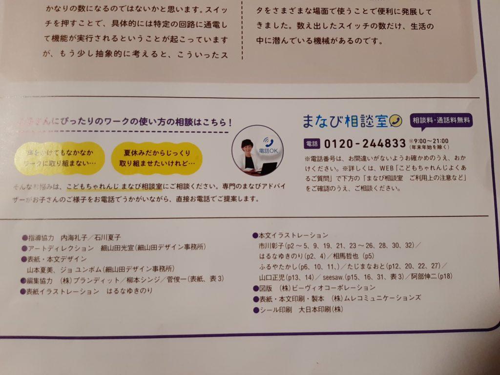 kodomo-Challenge-sikouryoku-tokka-course-Customer support