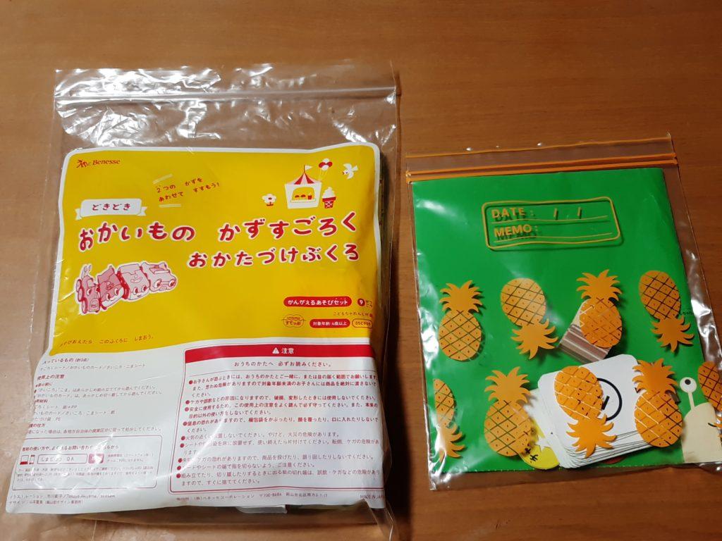 kodomo-Challenge-sikouryoku-tokka-course-ziplock