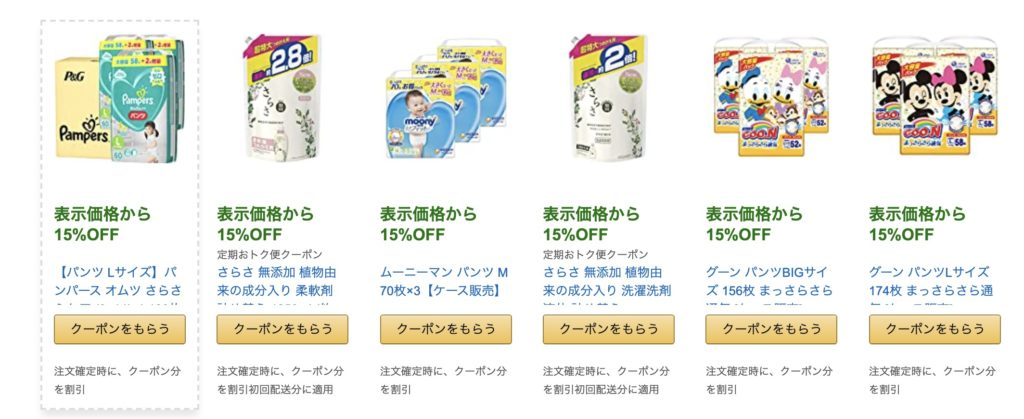Amazonprime-Diapers15%off-coupon