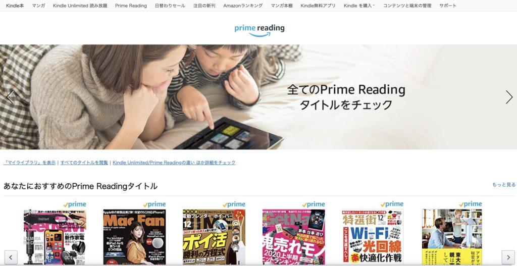 AmazonprimReading−Freebooks-page