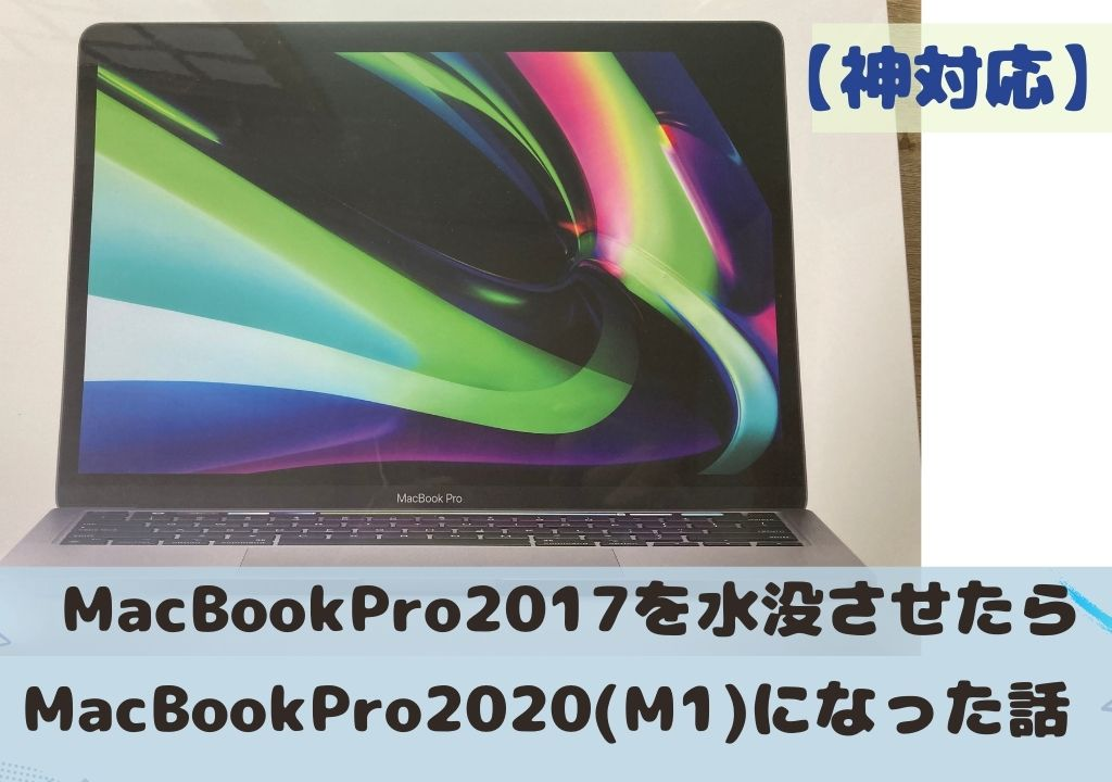 MacBookPronohakonikizitaitoru