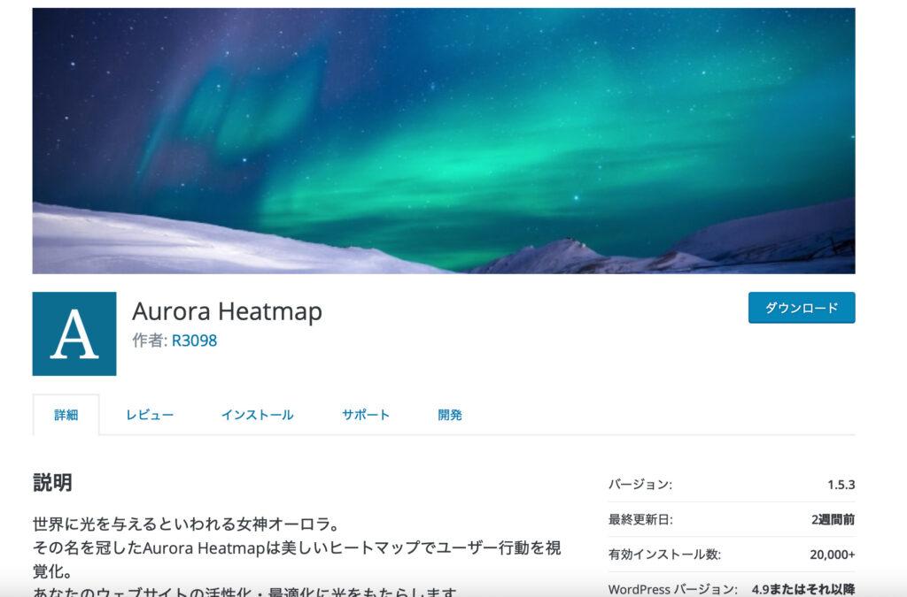 AuroraHeatmapwebsitePage