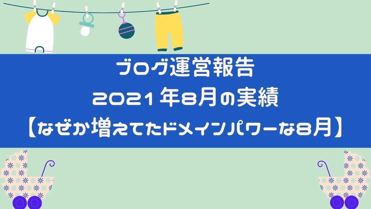 kokyayablog-2021-August-income&pv
